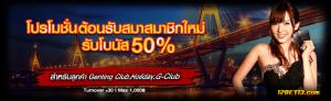 Genting Club , G-Club , Holiday สมัครสมาชิกใหม่