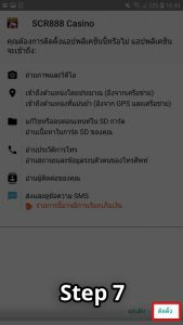 setup-scr888-android-thai-7