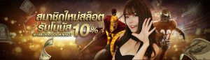 GoldenSlot Promotion10