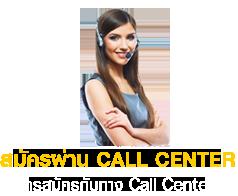 โทรหาเรา